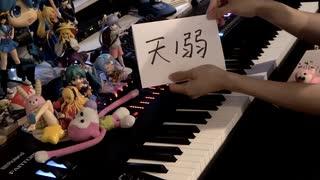 「天ノ弱」を弾いてみた【ピアノ】