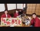 土曜スペシャル 2020/7/11放送分