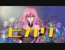 【巡音ルカ】ヒカリ【オリジナル】