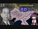 【Hoi4】日本ブレイク工業(満鉄)【Red Flood】