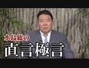 【直言極言】特攻と国守衆[桜R2/7/10]