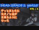 【グロ注意】Part25 再び!非戦闘員の悪夢の冒険【DEAD SPACE2】
