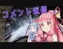 【番外】琴葉姉妹とシーバスフィッシング!【コメント返信】