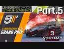 【Asphalt9】アスファルト9:Legends 「Lamborghiniシーズン」パート5