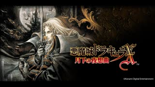 1997年03月20日 ゲーム 悪魔城ドラキュラX 月下の夜想曲 BGM 「黄金の舞曲(錬金研究棟)」