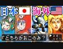 【ゆっくり解説】日本と海外でギャップがありすぎるゲームのパッケージ【その3】