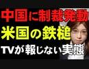 【中国共産党の暗部】日本では実態が報じられない中国での人権弾圧を漫画で紹介