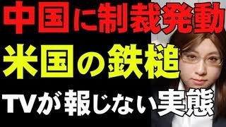 【中国共産党の暗部】日本では実態が報じ