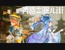 黄昏ニ眠ル街 / 琴葉葵の東洋異世界探訪【VOICEROID実況】