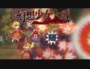 【東方二次創作ゲーム】幻想少女大戦随22話【幻想少女大戦CompleteBox】