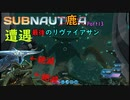 【Subnautica】1つしか無い命で海洋サバイバル#13