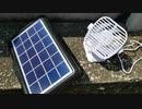秋葉原で売ってた1000円ソーラーパネルの動作確認