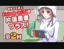 【ゆっくり実況】開発者が遊ぶ Switch版 片道勇者プラス Part 2 [最終回]