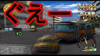【ぐっない実況】THEタクシー 転職三日目