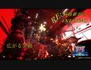 【地球防衛軍5】RE:脳筋新兵が突って逝くいんしばPart.7