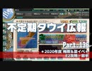 【ゆっくり実況】タウイ広報133 2020年度 梅雨・夏イベ E2攻略-前半