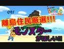 【あつ森】休日の島民ガチャを開始する!! #71-1【24歳フリーター】【俺たちは家族だ】