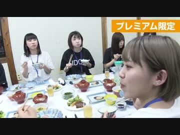 WACKオーディション合宿2019 Part4 1日目 個人面談/夕食