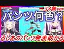 【コメ無ver】るしあ、罰ゲームでパンツの色を発表【ホロライブ切り抜き】【紫咲シオン・潤羽るしあ】