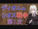 【3分戦史解説】ディオニュシオス戦争・第1次【VOICEROID解説】