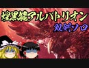 【ゆっくり実況プレイ】アルバトリオン 双剣ソロ討伐【MHWI】