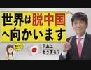 【教えて!ワタナベさん】米国が中国共産党幹部を制裁~ウイグル弾圧で世界の企業に警告[R2/7/11]