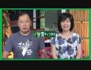 【台湾CH Vol.334】香港の次は台湾!日本も知るべき中共「侵略主義」の執念 / 台湾で消え行く「中国人意識」/ 台独運動の日本人先駆・宗像隆幸氏逝く[R2/7/11]
