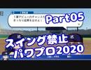 【VOICEROID実況】スイング禁止縛りでマイライフ【Part05】【パワプロ2020】(みずと)