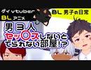 【BLアニメ(BLボイス)】セッ〇スしないと出られない部屋!?前編_BL男子の日常。_その9【ゲイvtuber】須戸コウ