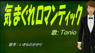 【TONIO】気まぐれロマンティック【カバー