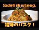 解説付き!ナポリ名物娼婦風パスタ「プッタネスカ」/Spaghetti alla puttanesca
