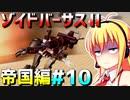 ダウナーマキがゾイドバーサスⅡの帝国編を適当にプレイ#10【VOICEROID実況】