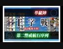 艦これ 20年・梅雨&夏イベ E4甲 ボス装甲破砕ギミックまとめ