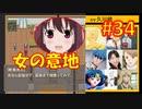頭「咲-saki-」でオヴェルスの翼!#34:咲-saki-と共通点多い金賞受賞フリゲをゆっくり実況