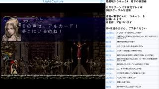 悪魔城ドラキュラX 月下の夜想曲 SS版実況プレイ part15