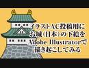 【10倍速】お城のイラストを下絵から描き起こしてみる【Adobe Illustrator・イラストAC】