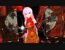 【巡音ルカ 紅玉】「紡唄-つむぎうた-」【MMD】中国語カバーver【1080p-60fps】
