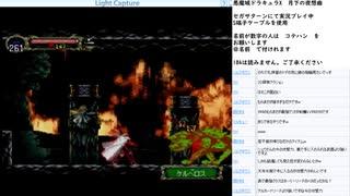 悪魔城ドラキュラX 月下の夜想曲 SS版実況プレイ part16