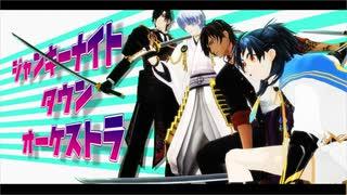 【MMD刀剣乱舞】ジャンキーナイトタウンオ