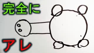 直線と正円しか使えないお絵描き勝負【みんなでぽんこつペイント】前編