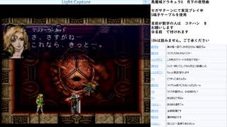 悪魔城ドラキュラX 月下の夜想曲 SS版実況プレイ part17