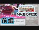 【3周年】ミリシタMV進化の歴史(前編)