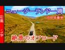ニュージーランド一周30日間の旅!【15日目後半】誰ともすれ違わない。。。誰も知らない、孤独の絶景ネヴィスロード