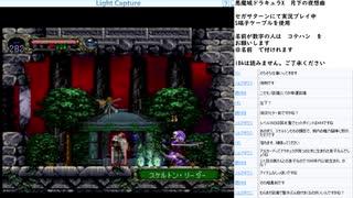 悪魔城ドラキュラX 月下の夜想曲 SS版実況プレイ part18
