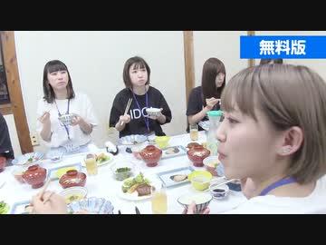 【無料版】WACKオーディション合宿2019 1日目 時間内に食べきれ!夜ご飯