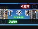 【艦これ】20夏E5甲第一ゲージ破壊
