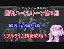 【Hearthstone】週刊ハースストーン第1回 リアルタイム酒場【VOICEROID実況】