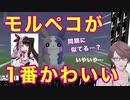 モルぺコに心を奪われがちな加賀美ハヤトまとめ【にじさんじ切り抜き】