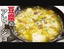 豆腐をアヒージョにしたら悶絶するほど旨かった…「豆腐アヒージョ」