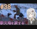 【kenshi】ささらちゃんは全ての奴隷を解放する part38【CeVIO&Voiceroid実況】